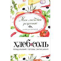 Книга для записи рецептов. Сыр и помидоры