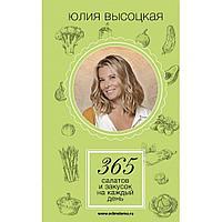 Книга 365 салатов и закусок на каждый день