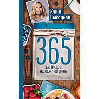 Книга 365 завтраков на каждый день