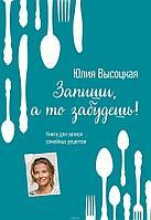 Книга для записи рецептов (бирюзовая) ЮВ