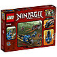 LEGO Ninjago: Пустынная молния 70622, фото 5