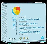 Стиральный порошок Sonett для цветных тканей Sensitive для чувствительной кожи 1,2 кг