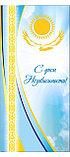 Открытка Дню Независимости Казахстана, фото 2