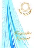 Открытка Дню Независимости Казахстана, фото 4