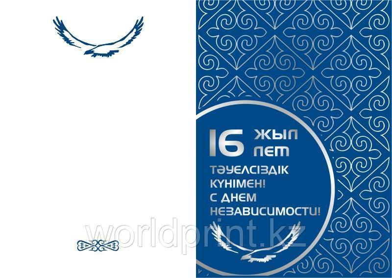 Открытка Дню Независимости Казахстана