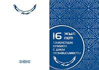 Открытка Дню Независимости Казахстана, фото 1