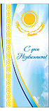 Печать открыток ко Дню Независимости Казахстана, фото 3
