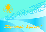 Печать открыток ко Дню Независимости Казахстана, фото 6