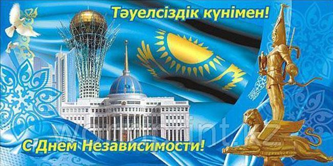 Печать открыток ко Дню Независимости Казахстана