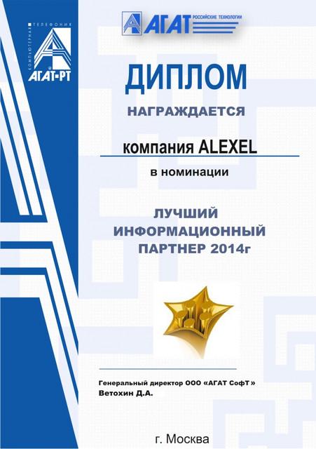 """Компания Агат РТ награждает дипломом компанию ALEXEL в номинации - """"Лучший информационный партнер 2014 года"""""""