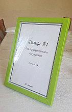 Рамка А4 прямая Зеленая, цветная для дипломов и благодарственных писем