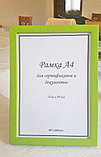 Рамка А4 прямая Зеленая, цветная для дипломов и благодарственных писем, фото 3