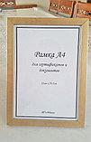 Рамка А4 прямая Золотистая, фоторамка для вручения, рамки для руководства, фото 3