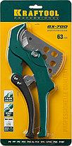 """Ножницы GX-700 автоматические для всех видов пластиковых труб, d=63 мм (2 1/2""""), KRAFTOOL, фото 3"""