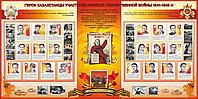 Стенд Герои казахстанцы в годы ВОВ