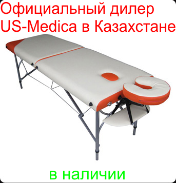 Массажный стол Us Medica Super Light, фото 2
