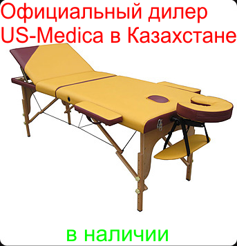 Косметологический стол US-Medica Sakura