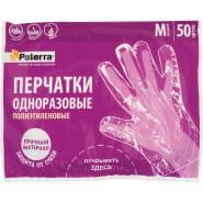 Перчатки одноразовые Paterra, M, 50 шт., полиэтиленовый пакет