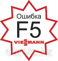 Ошибка F-5 на котлах Viessmann Vitopend