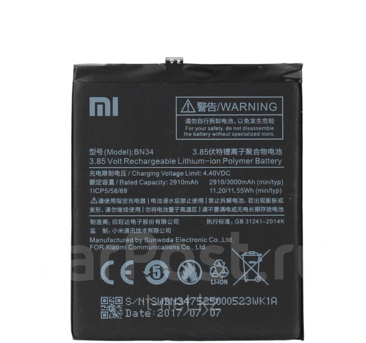Аккумуляторная батарея XIAOMI REDMI 5A BN34
