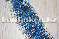Мишура синяя с белыми кончиками
