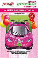 """Набор декоративных магнитов для выписки девочки """"У меня родилась дочь!"""""""
