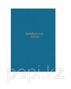 Канцелярская книга 144л./ линия