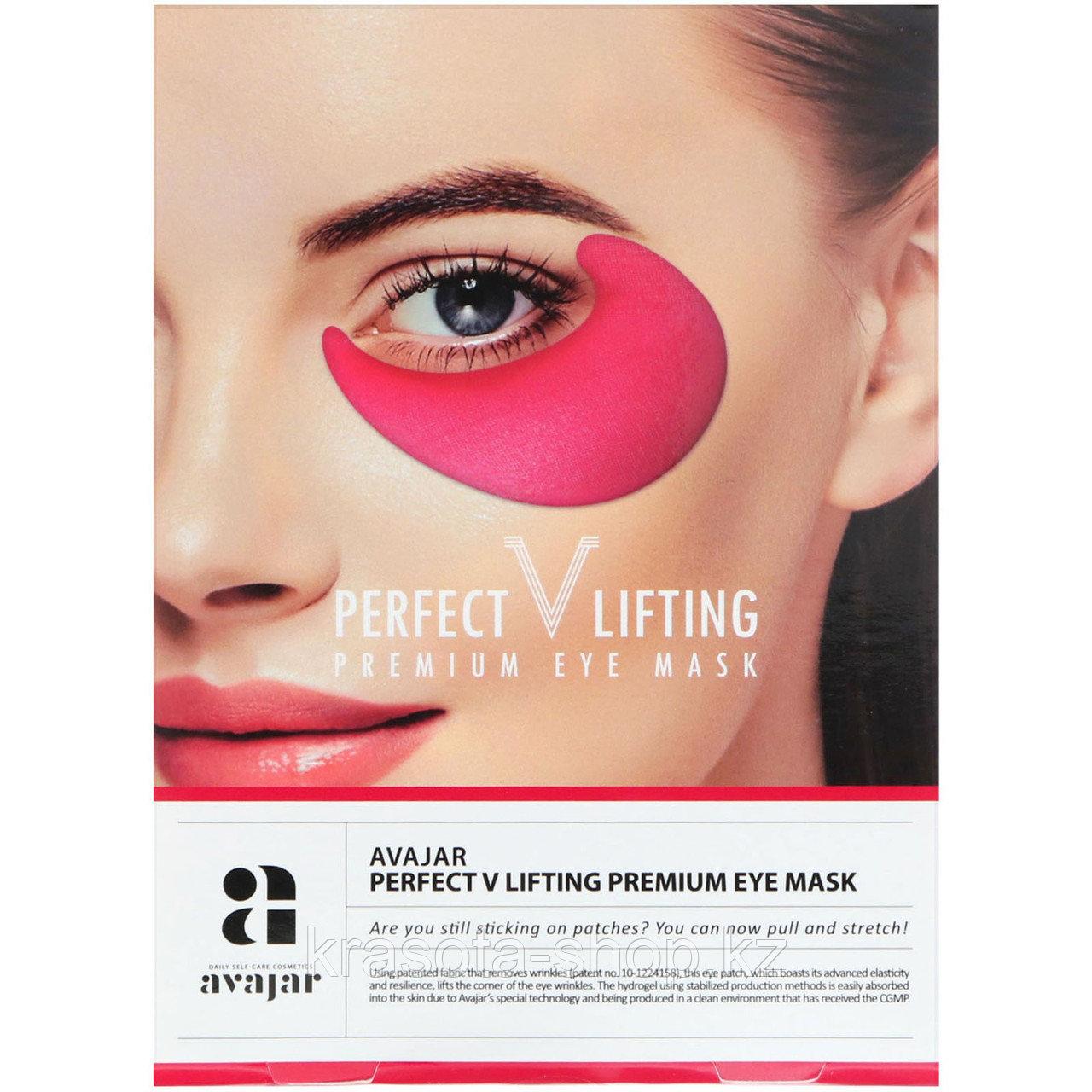 Омолаживающие патчи для глаз Avajar, Perfect V Lifting Premium Eye Mask, 2 Masks