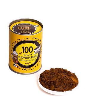 """Кофе """"100 чашек улучшателя настроения"""""""