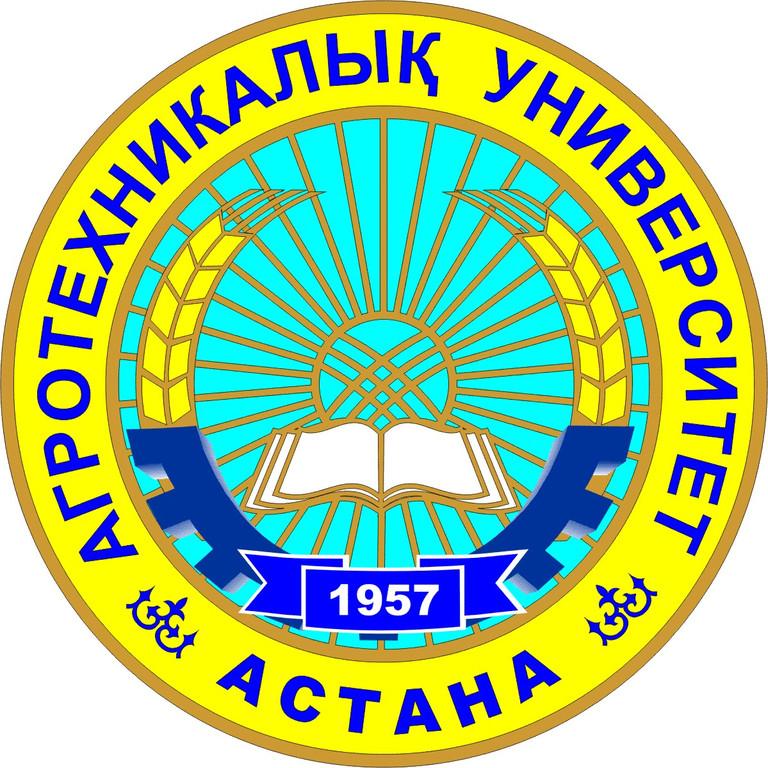 Казахский агротехнический университет им. С.Сейфуллина