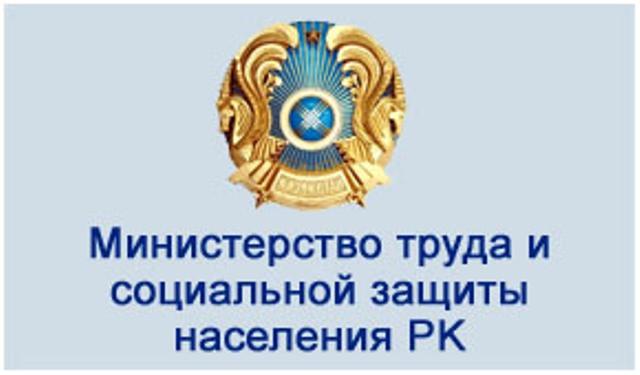 """Государственное учреждение """"Министерство труда и социальной защиты населения Республики Казахстан"""""""