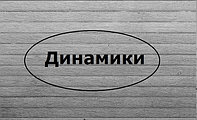 Buzzer, Динамики Слуховые/ Муз...