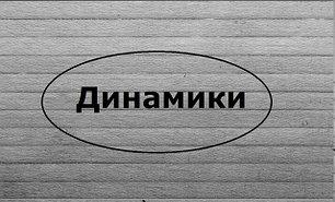 Buzzer, Динамики Слуховые/ Музыкальные