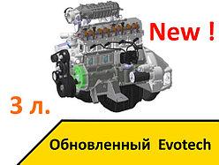 Обновленный двигатель Evotech 3,0
