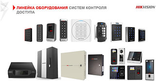 Системы контроля доступа (СКД)