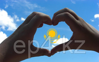 С днём независимости Казахстана