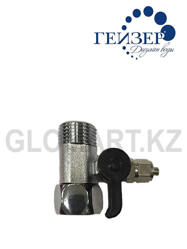 Гейзер Адаптер-вентиль для подключения фильтров