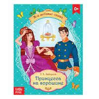 Сказка 'Принцесса на горошине' Г. Х. Андерсен, 8 стр. (комплект из 5 шт.)