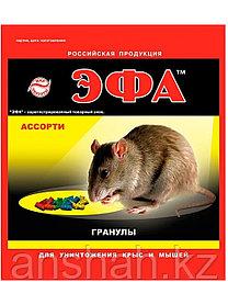 Эфа гранулы от крыс и мышей ассорти 125гр.Оригинал