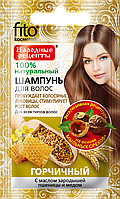 Шампунь для волос ГОРЧИЧНЫЙ 15 мл ФИТО