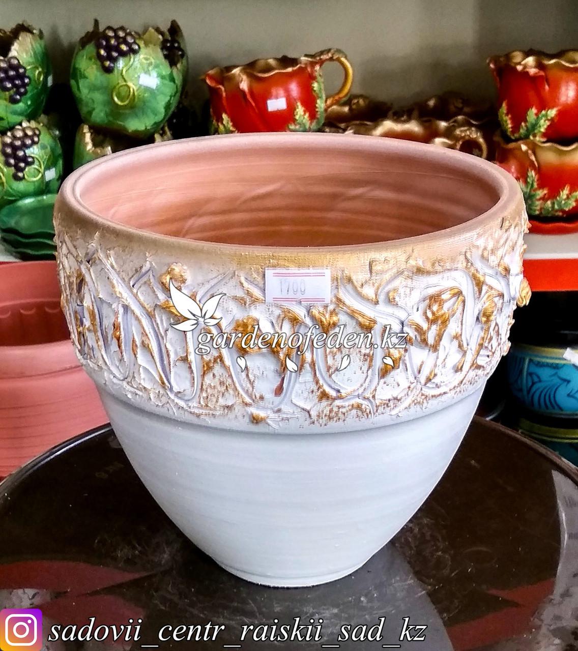 Керамический горшок для цветов. Объем: 1л. Цвет: Белый, узор-золото.