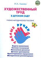 ИЗО Художественный труд в детском саду (методическое пособие к программе Лыковой)