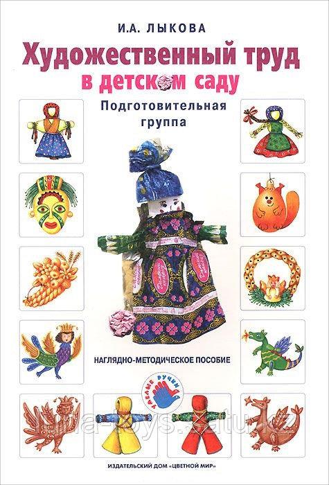 ИЗО Художественный труд в детском саду Подготовительная группа Наглядно-методическое пособие Лыкова
