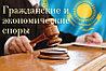 Адвокатские услуги в Астане, фото 3