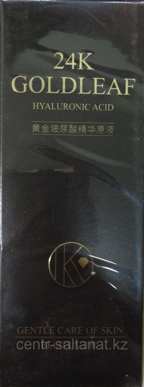 Омолаживающая сыворотка с гиалуроновой кислотой и золотом 100 мл