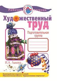 ИЗО Художественный труд в детском саду Подготовительная группа Рабочая тетрадь