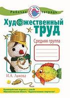 ИЗО Художественный труд в детском саду Средняя группа Наглядно-методическое пособие Лыкова