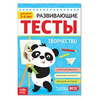 Развивающие тесты 'Творчество' для детей 5-6 лет, 16 стр.