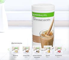 Протеиновый коктейль для программы снижения веса со вкусом Капучино