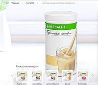 Протеиновый коктейль для программы снижения веса со вкусом Ванили